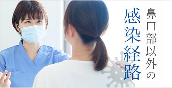 鼻口部以外の感染経路