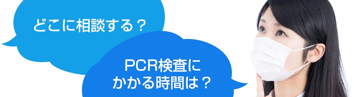 どこに相談する?PCR検査にかかる時間は?